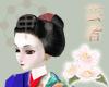 Aka Shibori Wareshinobu