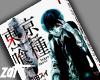 Tokyo Ghoul Manga ☩