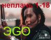 EGO - Ty Ne Plach'