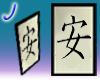 Calligraphy - Tranqulity