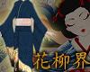 花 Oo-Furisode Kimono 2