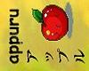 [ba] apple >3<