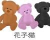 Teddy Bears Three colors