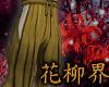 花 Kukuri-bakama 三