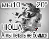Nyusha A my letat RUS