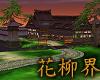 花 Japan Evening Estate