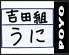 Taisoufuku-UNI