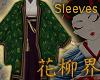 花 Fuji Sleeves