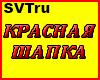 Krasnaya shapka