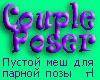 !!! Couple Pose RUS
