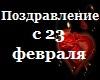 23 fevralya_pozdravlenie