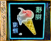 I~Tokyo Ice Cream SIgn