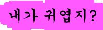 sticker_32859549_45743857